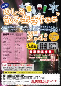 16-ポスター20151228