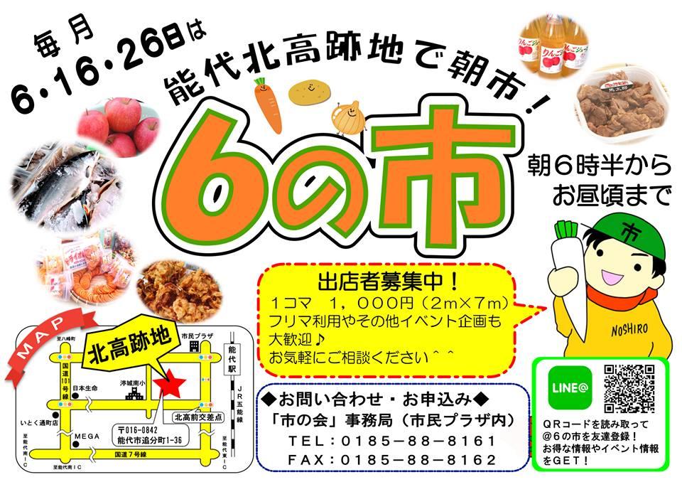 6の市[毎月6・16・26日]市の会 @ 北高跡地 | 能代市 | 秋田県 | 日本