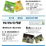 Microsoft Word - ぱれっと・わいわいチラシ8月-001