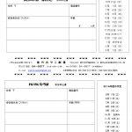 Microsoft Word - ぱれっと・わいわいチラシ8月-002