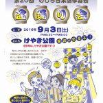 盆踊りポスター2016(B3)
