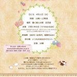 『ちゅちゅのお茶会』[4月11日(火)]能代山本子育てグループ ちゅちゅ @ 働く婦人の家 託児室 | 能代市 | 秋田県 | 日本