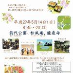 「能代公園おもしろ祭り」[5月14日(日)]能代公園おもしろ祭り実行委員会 @ 能代公園 | 能代市 | 秋田県 | 日本
