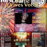 『STREET DANCE BATTLE Vives Vol.5』[7月22日(土)] THE ROCK @ THE ROCK | 能代市 | 秋田県 | 日本