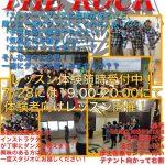 レッスン体験 受付中 THE ROCK @ THE ROCK | 能代市 | 秋田県 | 日本