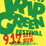 『TRIP GREEN FESTIVAL2017』[9月17日(日)]TRIP GREEN 実行委員会 @ 能代山本広域交流センター | 能代市 | 秋田県 | 日本