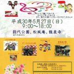 能代公園おもしろ祭り @ 能代公園、松風庵、龍泉寺 | 能代市 | 秋田県 | 日本