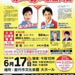 第9回ふれあい歌謡大会 @ 能代市文化会館 大ホール | 能代市 | 秋田県 | 日本