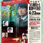 シネマシャンテ第72回上映会のお知らせ @ イオンファミリーシアター   能代市   秋田県   日本