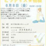 ピラティス☆初級講座 @ 能代市勤労青少年ホーム2F | 能代市 | 秋田県 | 日本