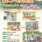 薪づくり体験 @ 梅内聚落会館集合 | 能代市 | 秋田県 | 日本