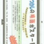 なつかしの映画ポスター展 @ 二ツ井公民館ロビー | 能代市 | 秋田県 | 日本