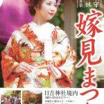 日吉神社中の申祭宵祭 嫁見まつり @ 日吉神社 | 能代市 | 秋田県 | 日本