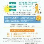 北高跡地deラジオ体操会 @ 能代北高跡地 | 能代市 | 秋田県 | 日本