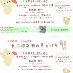 食品添加物の見分け方 @ 勤労青少年ホーム2F 和室 | 能代市 | 秋田県 | 日本