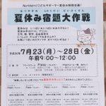 フリースクール 夏休み宿題大作戦 @ フリースクール FLESC~フレスク~(今出川コーヒー様 向かい) | 能代市 | 秋田県 | 日本