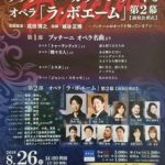 能代オペラ音楽祭 @ 能代市文化会館 大ホール | 能代市 | 秋田県 | 日本