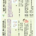 能代 笑いヨガの会 @ 能代市勤労青少年ホーム2F | 能代市 | 秋田県 | 日本
