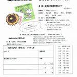 夏のおたのしみ会 @ 能代山本広域交流センター | 能代市 | 秋田県 | 日本