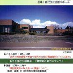 地域博物館の魅力を探る @ 能代文化会館 中ホール | 能代市 | 秋田県 | 日本