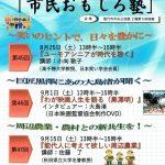 8月9月の例会「市民おもしろ塾」 @ 能代市中央公民館2階第5研修室 | 能代市 | 秋田県 | 日本