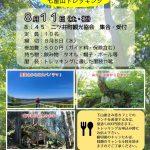神秘の七座山から白神山地を望む @ 二ツ井町観光協会 | 能代市 | 秋田県 | 日本
