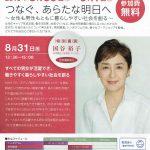 男女共同参画推進フォーラム @ 国立女性教育会館 | 嵐山町 | 埼玉県 | 日本