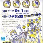 第22回  のしろ日本語学習会  盆踊り会 @ けやき公園 | 能代市 | 秋田県 | 日本