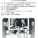 くちびるに歌を @ 能代市立図書館集会室 | 能代市 | 秋田県 | 日本