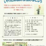親子で いけ花体験に参加しましょう @ 能代市文化会館 中ホール | 能代市 | 秋田県 | 日本