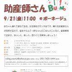 おしえて助産師さん @ ボーネージュ(2階、和室) | 能代市 | 秋田県 | 日本