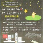 星のおねえさんと夜空をみよう! @ 能代河畔公園 | 能代市 | 秋田県 | 日本