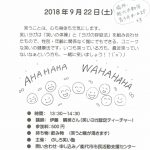 第3回「能代笑いヨガの会」 @ 能代市勤労青少年ホーム2F | 能代市 | 秋田県 | 日本