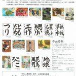 MOA美術館 能代・山本児童作品展 @ 能代市文化会館 中ホール | 能代市 | 秋田県 | 日本
