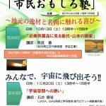 10月の例会「市民おもしろ塾」 @ 能代中央公民館2階第5研修室 | 能代市 | 秋田県 | 日本
