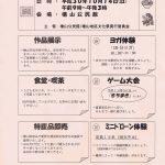 檜山地区文化祭 開催! @ 檜山公民館 | 能代市 | 秋田県 | 日本