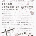 星のおねえさんと夜空をみよう! @ 二ツ井小学校グラウンド | 能代市 | 秋田県 | 日本