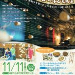 糸の森の音楽会×子ども食堂 @ 能代山本広域交流センター | 能代市 | 秋田県 | 日本