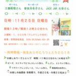 クリスマスコンサート♪ @ 合同会社 尚生 cafe&kitchen メルシー39 | 能代市 | 秋田県 | 日本