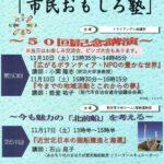 11月の例会「市民おもしろ塾」 @ 勤労青少年ホーム1階 軽運動室 | 能代市 | 秋田県 | 日本