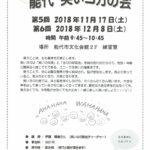 第5回、第6回 能代笑いヨガの会 @ 能代文化会館2F練習室 | 能代市 | 秋田県 | 日本