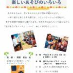 おもちゃセミナー楽しいあそびのいろいろ @ 能代ふれあいプラザ ホール | 能代市 | 秋田県 | 日本