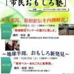 12月の例会「市民おもしろ塾」 @ 能代市中央公民館2階第5研修室