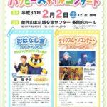 ハッピースマイルコンサート @ 能代山本広域交流センター・多目的ホール