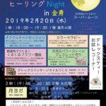 月のチカラでワタシを磨くヒーリングNight @ 旧料亭 金勇