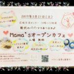 Mama'sオープンcafe @ 能代山本広域交流センター