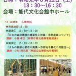 日本の森林環境、林業・木材産業の可能性を考える‼ @ 能代市文化会館 中ホール