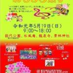 能代公園おもしろ祭り @ 能代公園、松風庵、龍泉寺、景林神社