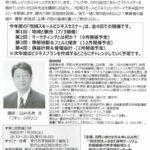 地域スモールビジネスセミナー全4回開催 @ 能代山本広域交流センター