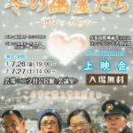 上映会「冬の幽霊たち」 @ 二ツ井公民館 会議室